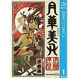 月華美刃 1 (ジャンプコミックスDIGITAL)