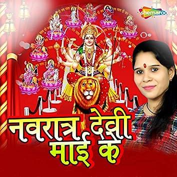 Navratri Devi Maai Ke