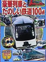 豪華列車とたのしい鉄道100点 (のりものアルバム(新))
