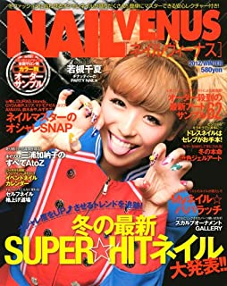 NAIL VENUS (ネイルヴィーナス) 2012年 01月号 [雑誌]