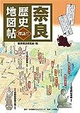 奈良を知って訪ねる歴史探訪・地図帖