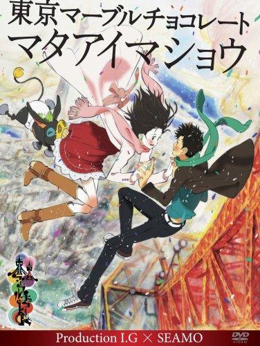 東京マーブルチョコレート -マタアイマショウ- Production I.G × SEAMO [DVD]の詳細を見る