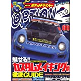 Option2 (オプション2) 2008年 09月号 [雑誌]