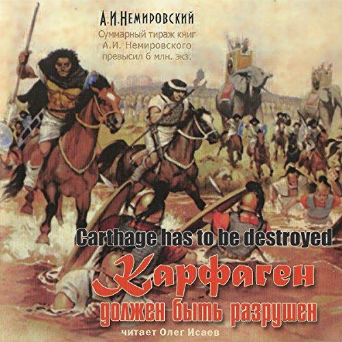 Karfagen dolzhen byt' razrushen audiobook cover art