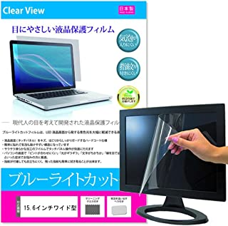 メディアカバーマーケット 15.6インチ ワイド 型 機種用 ブルーライトカット 反射防止 指紋防止 日本製 気泡レス 抗菌 液晶保護フィルム