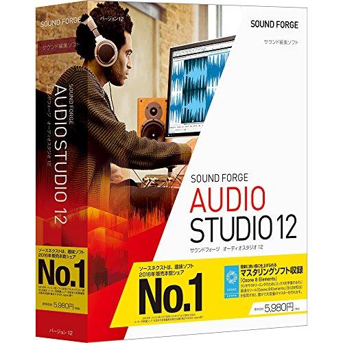 ソースネクスト『SOUNDFORGEAudioStudio12』