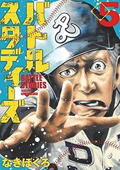 [なきぼくろ]のバトルスタディーズ(5) (モーニングコミックス)
