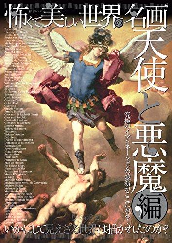 怖くて美しい世界の名画 天使と悪魔編 (綜合ムック)