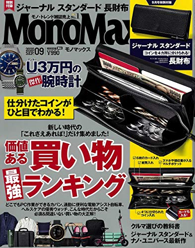 MonoMax(モノマックス) 2020年 9月号