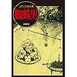 初めて明智小五郎と永遠のライバル怪人二十面相が登場した作品 江戸川乱歩