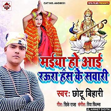 Maiya Ho Aai Raura Hans Ke Sawari