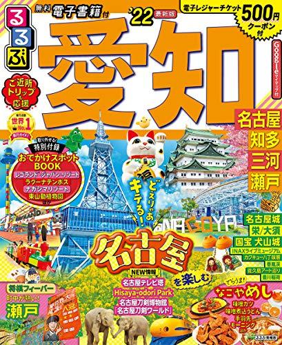 るるぶ愛知 名古屋 知多 三河 瀬戸 '22 (るるぶ情報版地域)