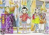 ちいちゃんのおしながき 繁盛記(2) (バンブーコミックス)