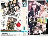 恋子の毎日2 [VHS]