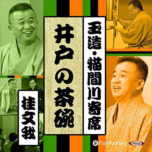 『【猫間川寄席ライブ】 井戸の茶碗』のカバーアート