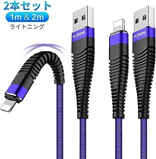 FLOVEME iPhone 充電ケーブル 1m 2m 2本セット ライトニングケーブル 急速充電器 アイフォン充電ケーブル データ転送 高耐久 Lightning USB ケーブル iPhone XR XS Max X 8 7 6 6S Plus iPad mini Pro多機器対応 (青)