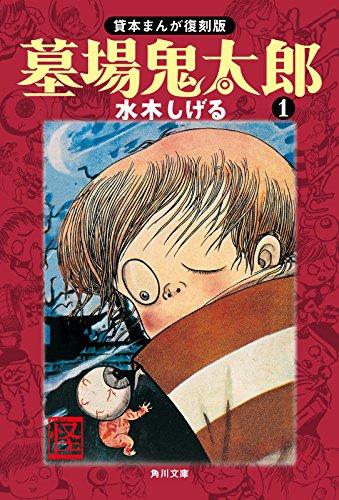 墓場鬼太郎(1) 貸本まんが復刻版 (角川文庫)