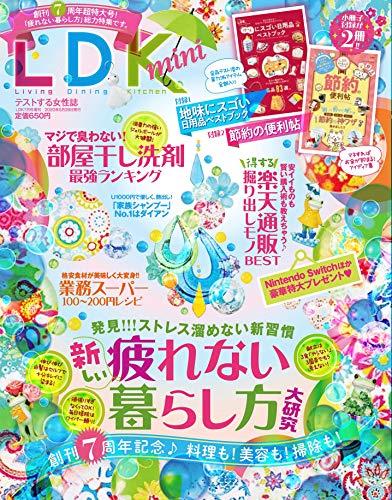 LDK mini (エル・ディー・ケー ミニ) :LDK 2020年 07 月号増刊 [雑誌]