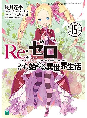 Re:ゼロから始める異世界生活15 (MF文庫J)の詳細を見る