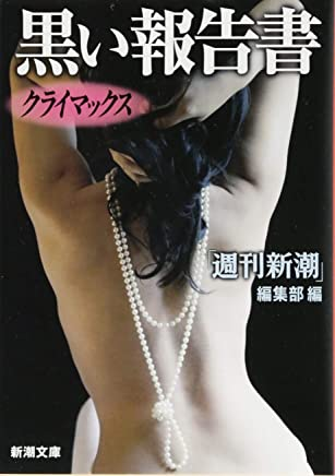 黒い報告書 クライマックス (新潮文庫)