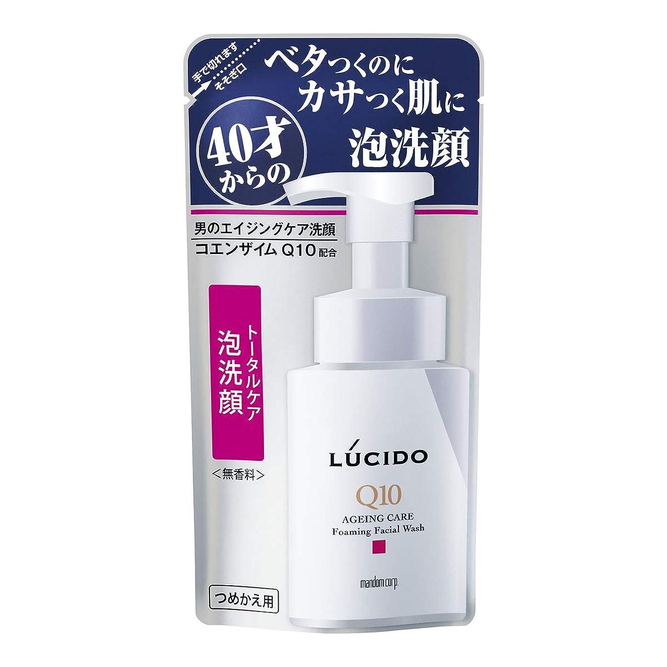 居心地の良いカフェ批判的LUCIDO(ルシード) トータルケア泡洗顔 つめかえ用 Q10 130mL