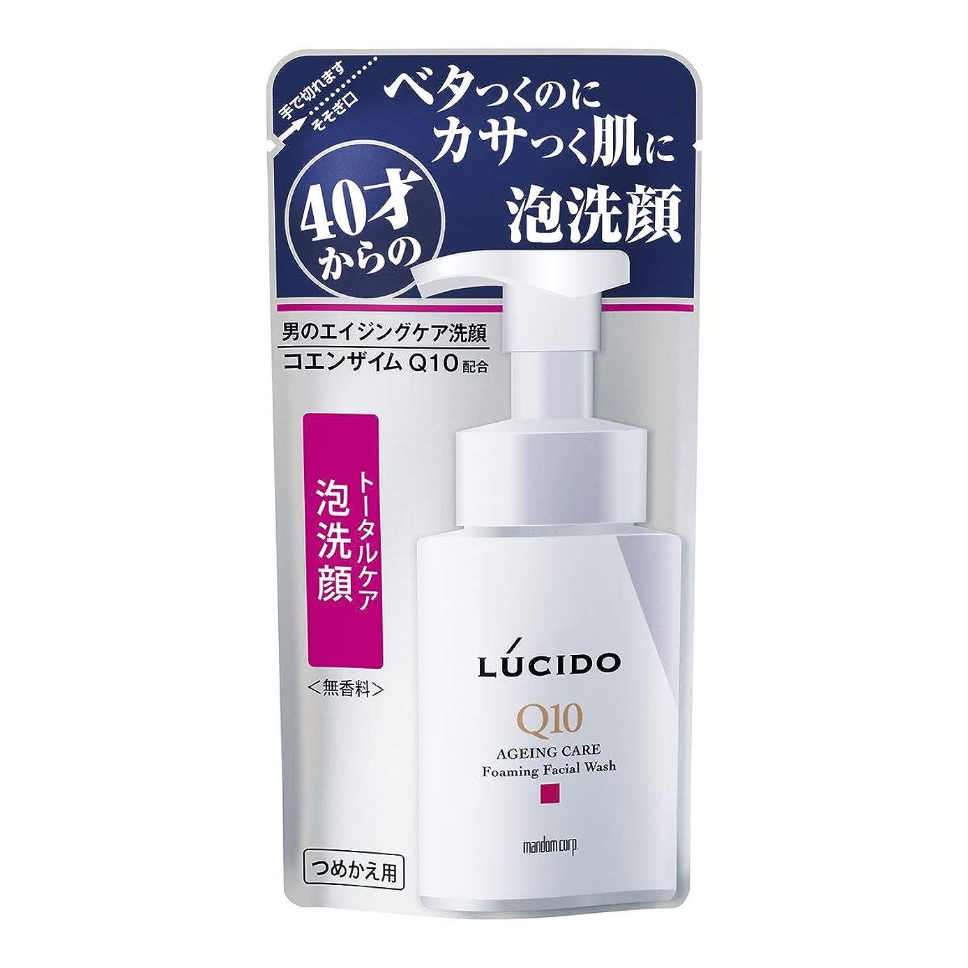 誇張翻訳原告LUCIDO(ルシード) トータルケア泡洗顔 つめかえ用 Q10 130mL