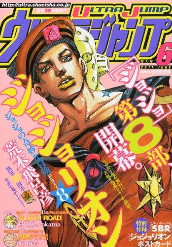 ウルトラジャンプ 2011年 06月号 [雑誌](-)