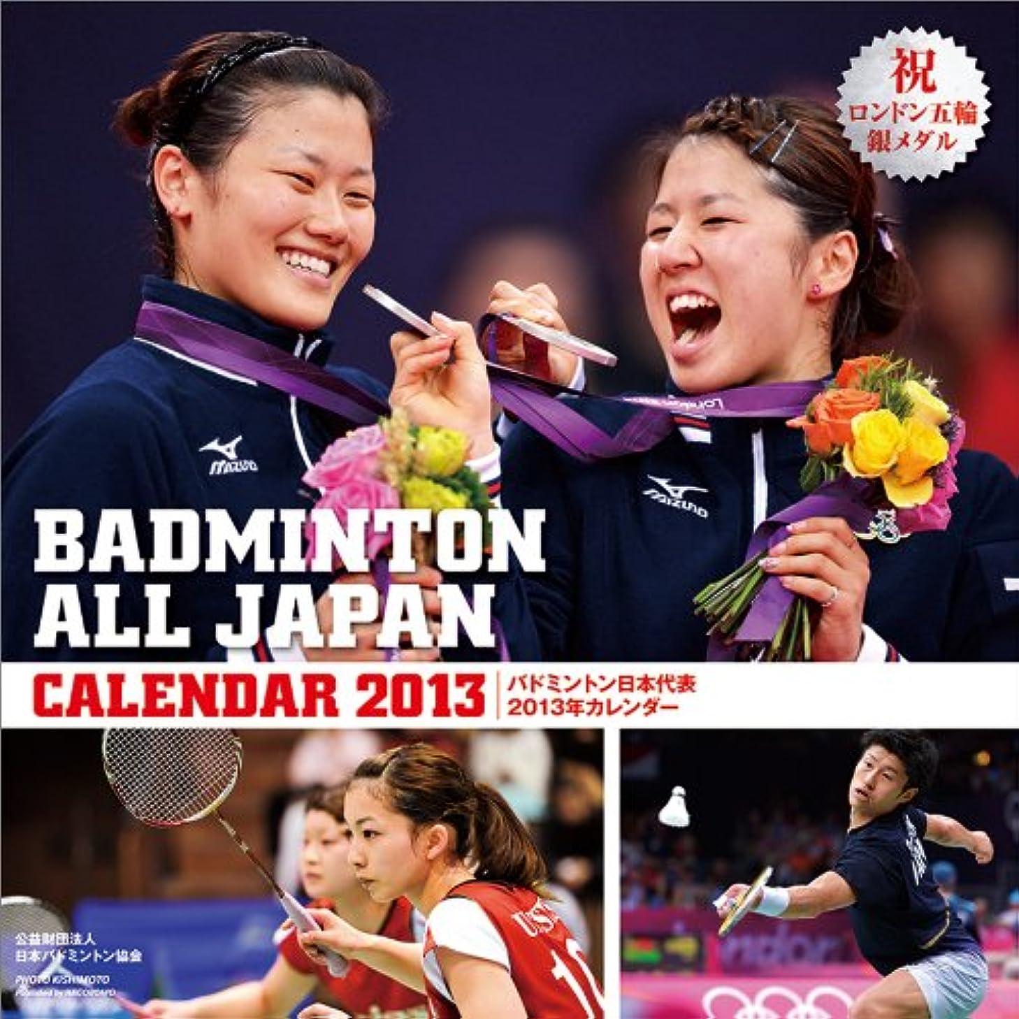欠かせない道徳気づくなるバドミントン日本代表 カレンダー 2013年