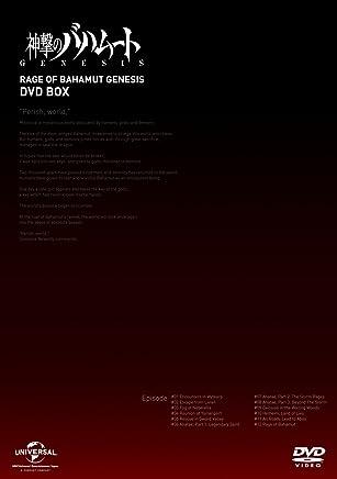 神撃のバハムート GENESIS DVD BOX (期間限定スペシャルプライス)