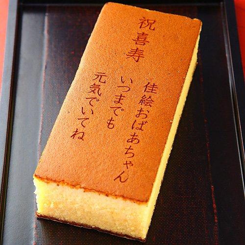 文の菓『77歳の喜寿のお祝い用の文字入りカステラ』