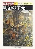 日本の百年〈4〉明治の栄光 (ちくま学芸文庫)