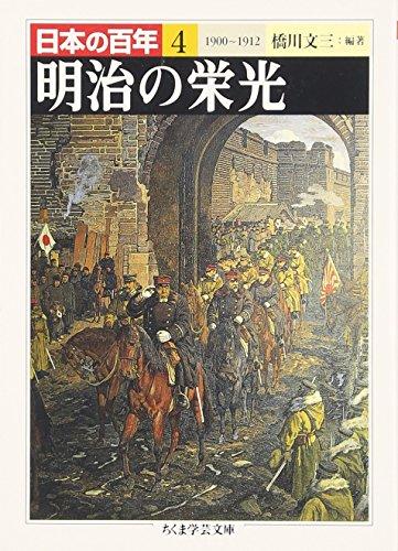 日本の百年〈4〉明治の栄光 (ちくま学芸文庫)の詳細を見る