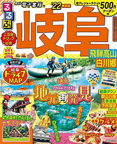 るるぶ岐阜 飛騨高山 白川郷'22 (るるぶ情報版地域)