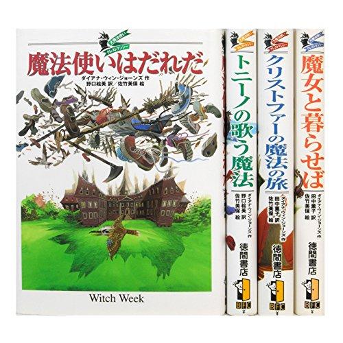大魔法使いクレストマンシーシリーズ(4冊セット)