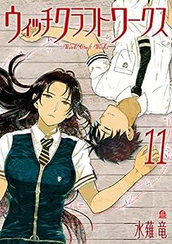 [水薙竜]のウィッチクラフトワークス(11) (アフタヌーンコミックス)