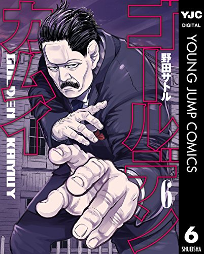 ゴールデンカムイ 6 (ヤングジャンプコミックスDIGITAL)