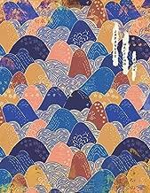 Japanese Writing Book: Japanese composition notebook for language study with Genkouyoushi paper for writing practice and note taking. Hiragana, Katakana, Kanji Kana writing book Journal