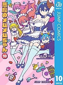 悪魔のメムメムちゃん 10 (ジャンプコミックスDIGITAL)