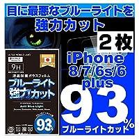 2枚セット ブルーライト93%カット iPhone 7plus 8plus 6plus 6splus 旭ガラス使用 ガラスフィルム 2.5D 液晶保護 表面硬度9H 保護フィルム アイフォン アイホン iPhone plus プラス