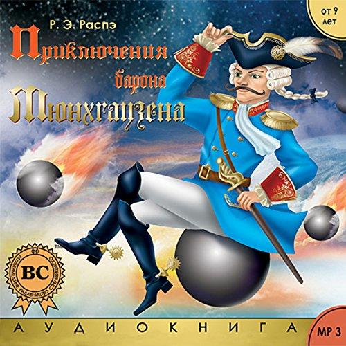 Prikljuchenija barona Mjunhauzena audiobook cover art