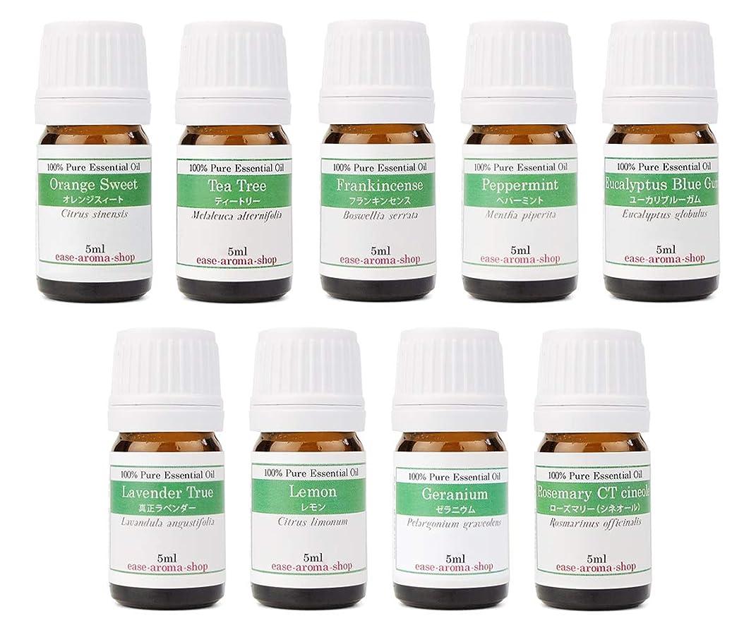 背が高い序文つまずく【2019年改訂版】ease AEAJアロマテラピー検定香りテスト対象精油セット 揃えておきたい基本の精油 2級 9本セット各5ml