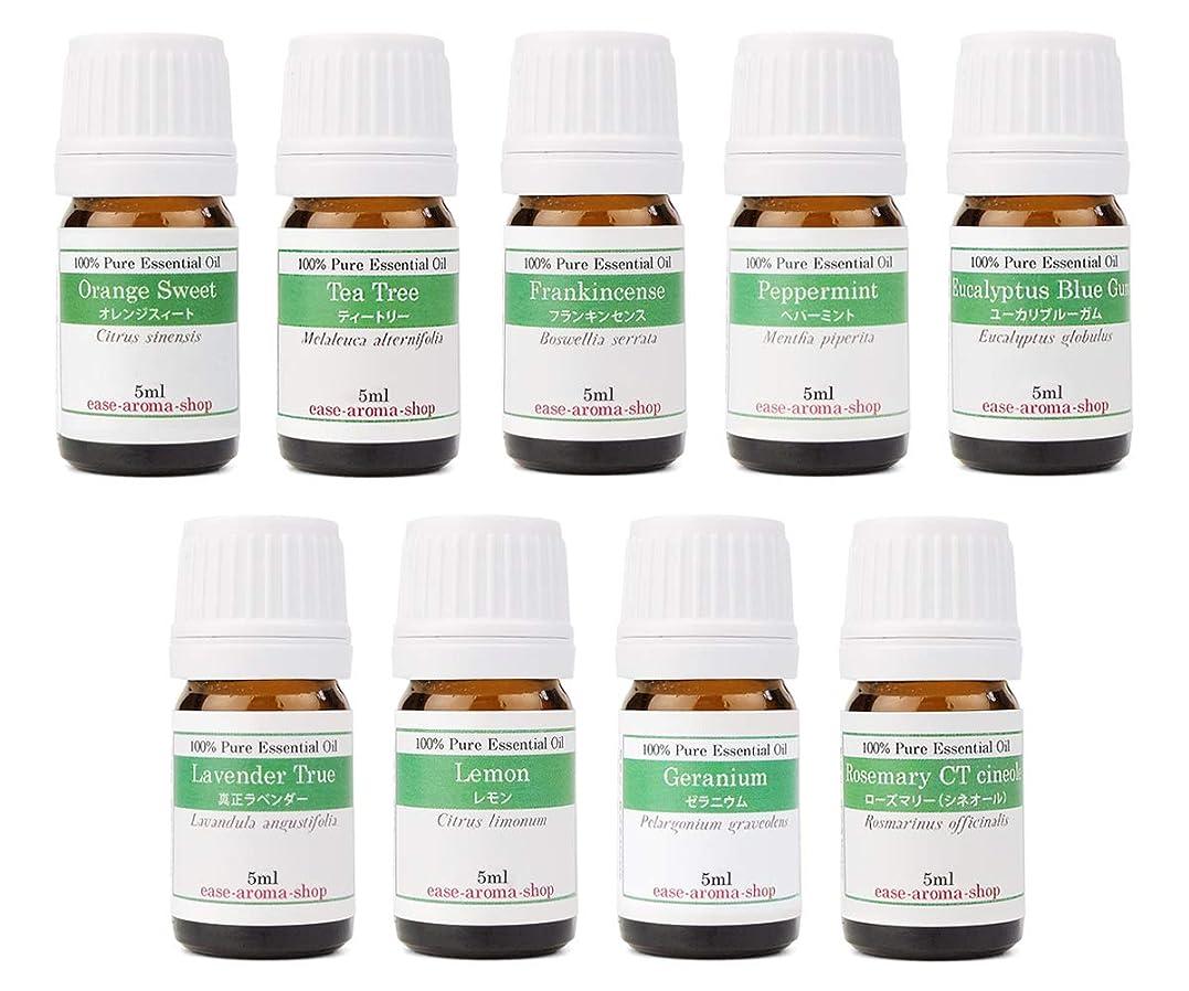 原点手伝う明確に【2019年改訂版】ease AEAJアロマテラピー検定香りテスト対象精油セット 揃えておきたい基本の精油 2級 9本セット各5ml