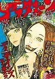 アフタヌーン 2015年12月号 [2015年10月24日発売] [雑誌] (アフタヌーンコミックス)