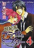 世紀末プライムミニスター(4) (ウィングス・コミックス)