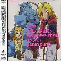 Fullmetal Alchemist Radio DJ CD Special by Japanimation