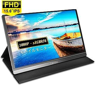 lepowポータブルモニター モバイルディスプレイ ニンテンドースイッチ switch ps4 pcモニター パソコンモニター ポータブルディスプレイ ゲーミングモニター 15.6インチ 外付けディスプレイ サブディスプレイ 小型 IPSパネル 薄型 薄い 超軽量 USB tpye-c mini HDMI 非光沢 ノングレア フルhd usb給電 1920x1080FHD sRGB85% 持ち運びモニター 在宅勤務 テレワーク リモートワーク (より広い色域-sRGB85%)