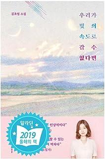 韓国2019第43回今日の作家賞受賞, 韓国語SF空想科学小説/우리가 빛의 속도로 갈 수 없다면/私たちは光の速度で移動することができない場合- Kim Cho-yeop(著者)//韓国からの発送