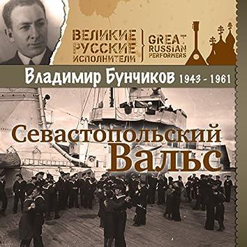 Севастопольский Вальс (1943 - 1961)