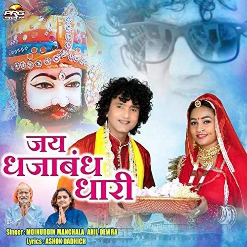 Moinuddin Manchala & Anil Dewra