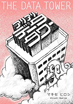 [マキセ ヒロシ, ホンマ オサム]のアリアリ・データタワー